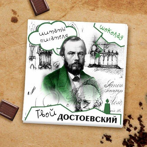 КВАТРО «ФЁДОР ДОСТОЕВСКИЙ»